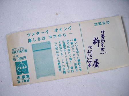 715fukubiki3