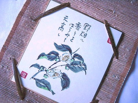 081018kuzu1