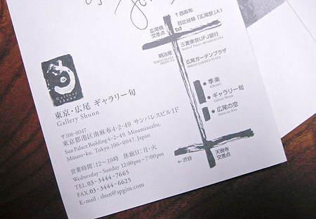 090121azabu_2_2