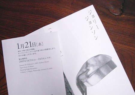 090121azabu_4