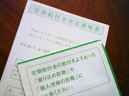 090502teigaku_2