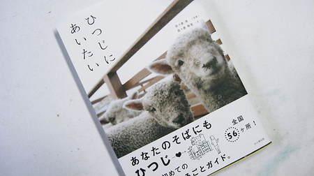 090605hituji2_2