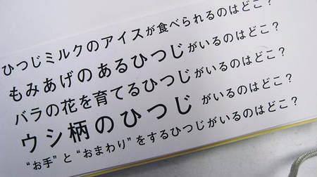 090605hituji_2