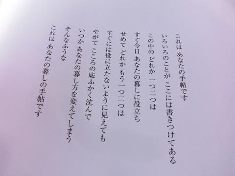 Cimg6748_3
